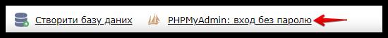Автоматичний вход у PHPMyAdmin