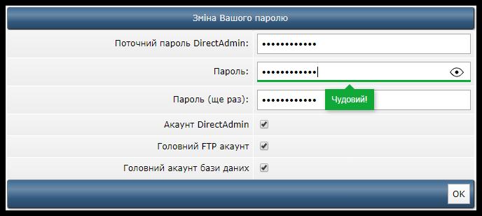 Допомога у перевірці пароля