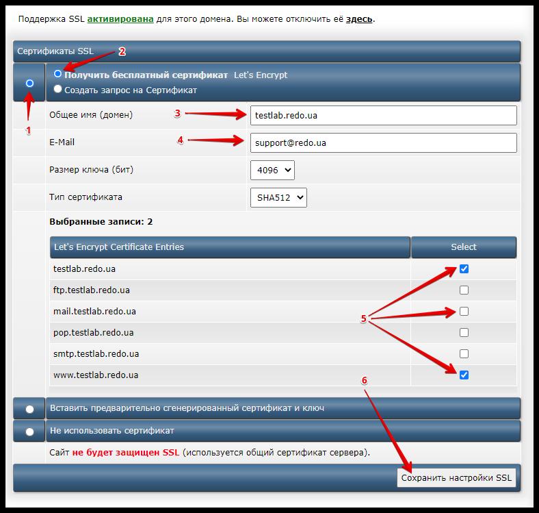 Let's Encrypt - как установить бесплатный SSL сертификат в DirectAdmin